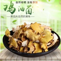 鸡油菌 黄金菇 榆黄磨500克干货食用菌云南特产